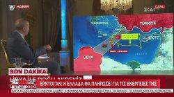 Ερντογάν: Η Ελλάδα θα πληρώσει για τις ενέργειες της