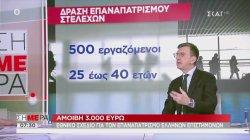 Εθνικό σχέδιο για τον επαναπατρισμό Ελλήνων επιστημόνων