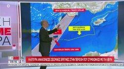 Η Άγκυρα ανακοίνωσε σεισμικές έρευνες στην περιοχή που συμφώνησε με την Λιβύη