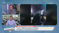 Γιατί ο Αλέξης Κούγιας επιτέθηκε σε θαμώνα νυχτερινού κέντρου