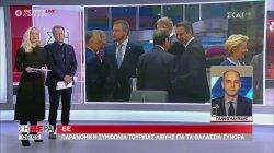 Ε.Ε.: Παράνομη η συμφωνία Τουρκίας-Λιβύης για τα θαλάσσια σύνορα