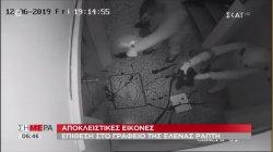 Αποκλειστικές εικόνες - Επίθεση στο γραφείο της Έλενας Ράπτη