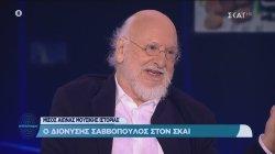 Σαββόπουλος: Χρειαζόμαστε νέο αφήγημα για την Ελλάδα