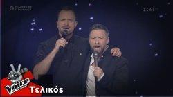 Γιώργος Λιανός - Γιάννης Βαρδής | Εμείς οι 2 | Τελικός | The Voice of Greece