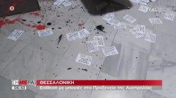 Επίθεση με μπογιές στο προξενείο της Αυστραλίας