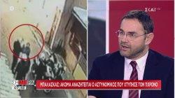 Μπαλάσκας : Αναζητείται ο αστυνομικός που χτύπησε τον 11χρονο στο Μενίδι