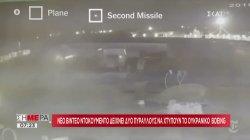 Νέο βίντεο ντοκουμέντο δείχνει δύο πυραύλους να χτυπούν το ουκρανικό Boeing