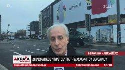 Διπλωματικός πυρετός για τη διάσκεψη του Βερολίνου