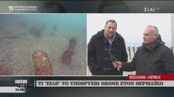 Τι είδε το υποβρύχιο drone στον Θερμαϊκό
