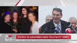 Γιάννης Τοπαλούδης: Έδωσα τα χέρια στους γονείς του κατηγορουμένου