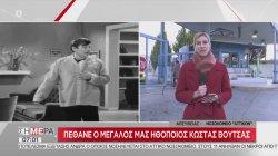Έφυγε ο μεγάλος ηθοποιός Κώστας Βουτσάς