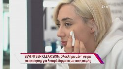 Seventeen Clear Skin - Για λιπαρά δέρματα με τάση ακμής