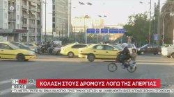 Κόλαση στους δρόμους λόγω απεργίας