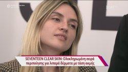 Seventeen Clear Skin: Για λιπαρά δέρματα με τάση ακμής