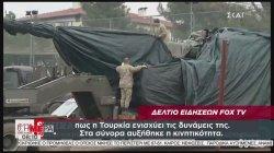 Η Τουρκία αποσύρει δυνάμεις από την Αν. Θράκη και τις στέλνει στη Συρία