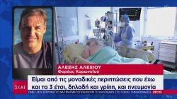 Αποκλειστικό: Η μαρτυρία ενός ασθενή Κορωνοϊού μέσα από το Θριάσιο