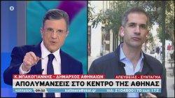 Απολυμάνσεις στο κέντρο της Αθήνας