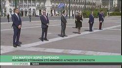 25η Μαρτίου χωρίς παρέλαση - Κατάθεση στεφάνων στο Μνημείο του Αγνωστου Στρατιώτη
