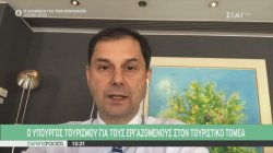 Θεοχάρης: Ούτε ένας εργαζόμενος στον τουριστικό τομέα εκτός πλαισίου προστασίας