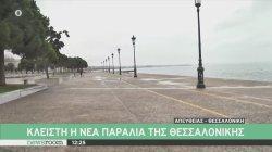 Κλειστή η νέα παραλία της Θεσσαλονίκης
