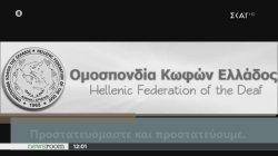 Το μύνημα της Ομοσπονδίας Κωφών Ελλάδος για τον κορωνοϊό