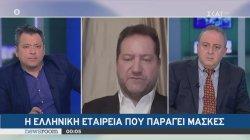 Η ελληνική εταιρεία που παράγει μάσκες