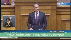Η ομιλία του πρωθυπουργού για τα μέτρα ενάντια στον κορωνοϊό