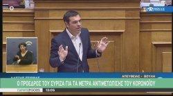 Η απάντηση του Αλέξη Τσίπρα στη βουλή