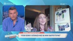 Βανέσα Αδαμοπούλου: Δεν αφήνω το γιο μου να με βλέπει γυμνή