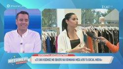 Δήμητρα Αλεξανδράκη: 37.000 κόσμος με έβλεπε να κοιμάμαι μέσα από τα social media