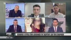 Επιμένει ο ΣΥΡΙΖΑ στην αποπομπή Σκέρτσου
