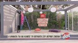 6 βήματα για να κάνεις την βεράντα σου θερινό σινεμά