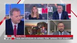 Κέρκυρα: Πως εντόπισαν οι αρχές τον Δράκο του Κάβου