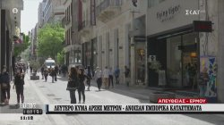 Δεύτερο κύμα άρσης μέτρων - Άνοιξαν εμπορικά καταστήματα