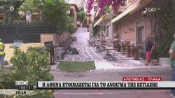Η Αθήνα ετοιμάζεται για το άνοιγμα της εστίασης