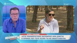 Ντέπυ Γκολεμά: Όταν δουλεύεις σε ένα κανάλι δεν μπορείς να κάνεις τηλεκριτική