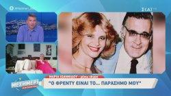 Μαρία Ιωαννίδου: Ο Φρέντυ είναι το... παράσημό μου