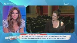 Μαρία Κορινθίου: Κοιτάζω τον εαυτό μου στον καθρέφτη και του μιλάω