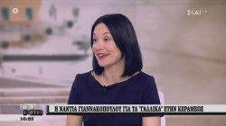 Νάντια Γιαννακοπούλου: Περιμένω η κ. Κεραμέως να ανακαλέσει το τεράστιο λάθος