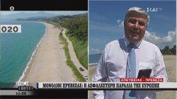 Μονολίθι Πρέβεζας - Η ασφαλέστερη παραλία της Ευρώπης