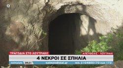 Τραγωδία στο Λουτράκι: Τέσσερις νεκροί σε σπήλαιο