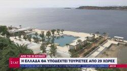 Η Ελλάδα θα υποδεχτεί τουρίστες από 29 χώρες