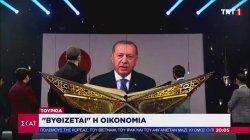 Βαθιά ύφεση και έκρηξη ανεργίας στην Τουρκία