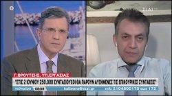 Γ. Βρούτσης: Ανακοίνωσε στον ΣΚΑΪ την αύξηση των επικουρικών συντάξεων