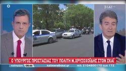 Ο Υπ. Προστασίας του Πολίτη Μ. Χρυσοχοΐδης στον ΣΚΑΪ | 31/05/2020
