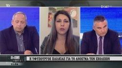 Η υφυπουργός παιδείας Σ. Ζαχαράκη για το άνοιγμα των σχολείων