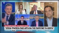 Γεωργιάδης σε ΣΚΑΪ για δάνεια: «Όποια τράπεζα πάει αργά θα της πάρουμε τα λεφτά» | 06/06/2020