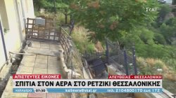 Σπίτια στον αέρα στο Ρετζίκι Θεσσαλονίκης | 21/06/2020