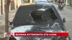 Έκαψαν αυτοκίνητα στο Ίλιον | 02/06/2020