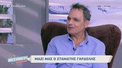 Σταμάτης Γαρδέλης: Είμαι έφηβος 15 χρονών με 45 χρόνια εμπειρίας | 05/06/2020